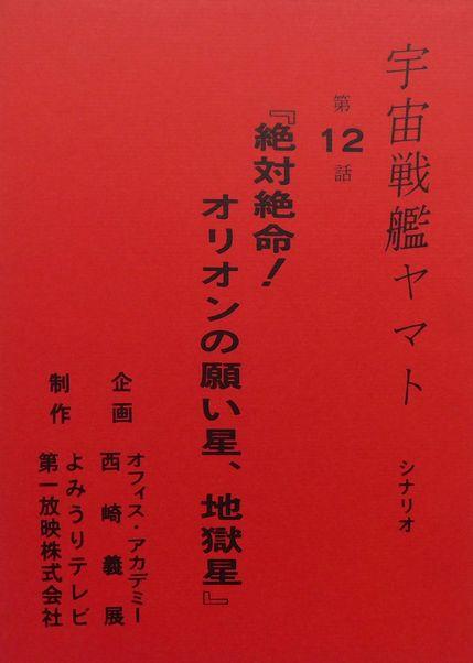 「ヤマト・テレビ12」1.jpg