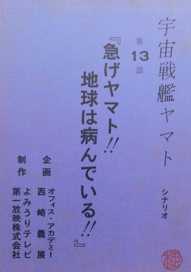「ヤマト・テレビ13」1.jpg