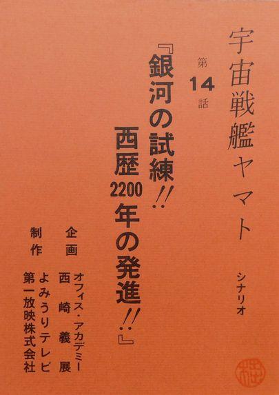 「ヤマト・テレビ14」1.jpg