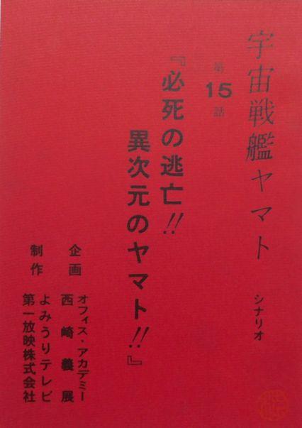 「ヤマト・テレビ15」1.jpg