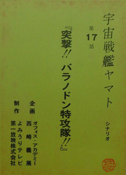 「ヤマト・テレビ17」1.jpg