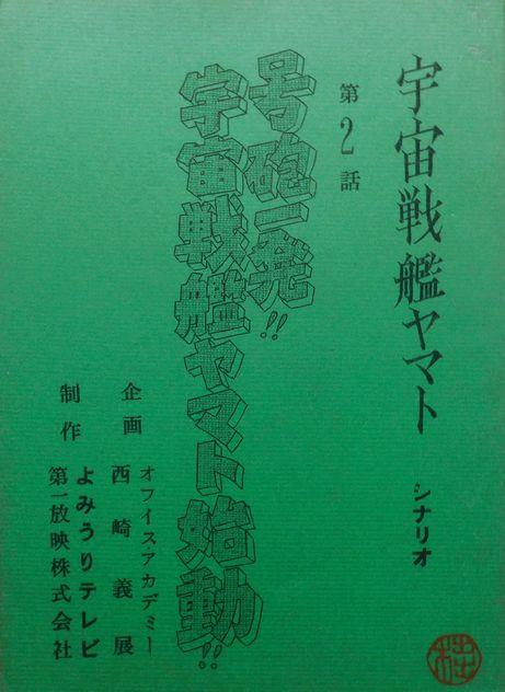 「ヤマト・テレビ2」1.jpg