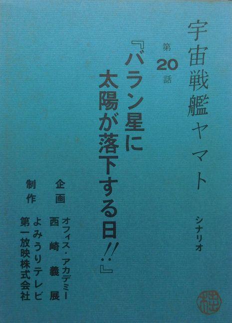 「ヤマト・テレビ20」1.jpg