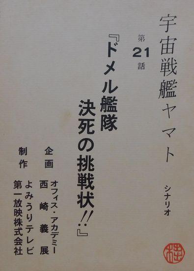 「ヤマト・テレビ21」1.jpg