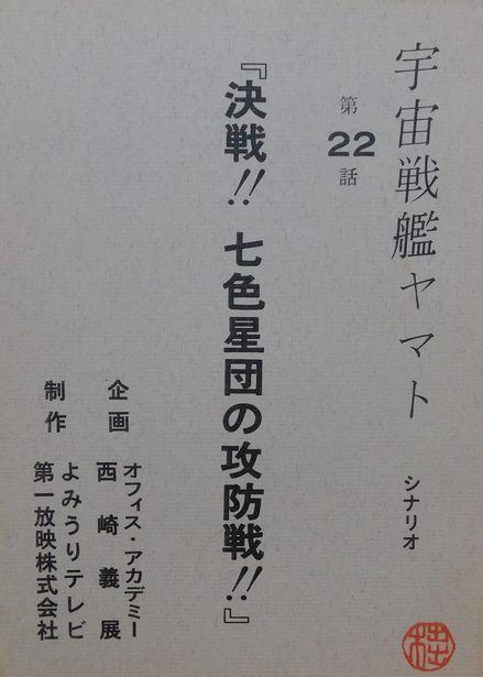 「ヤマト・テレビ22」1.jpg