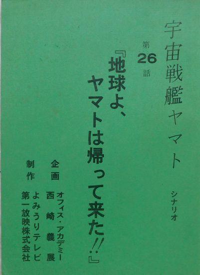 「ヤマト・テレビ26」1.jpg