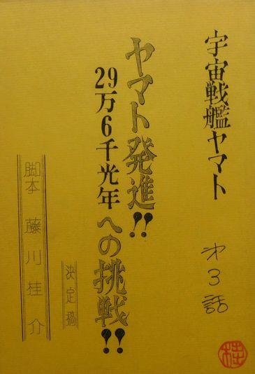 「ヤマト・テレビ3」1.jpg