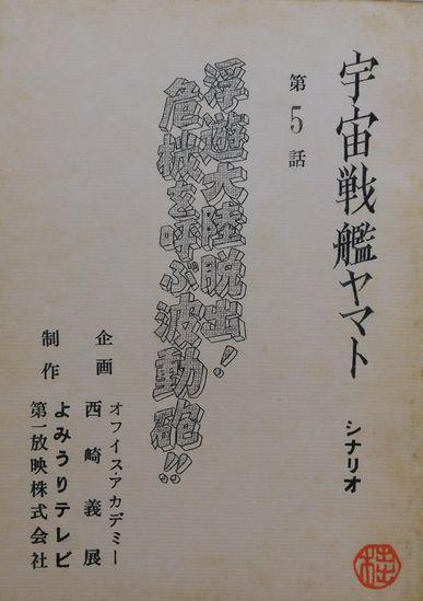 「ヤマト・テレビ5」1.jpg