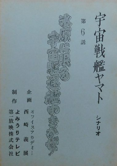 「ヤマト・テレビ6」1.jpg