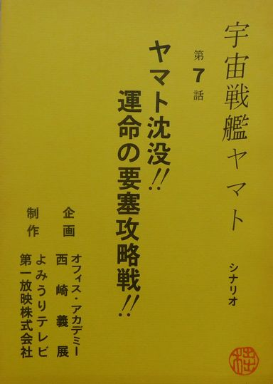 「ヤマト・テレビ7」1.jpg