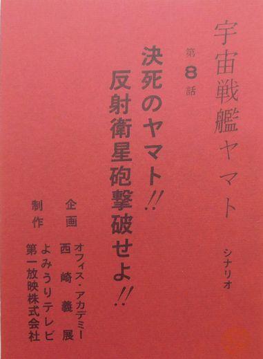 「ヤマト・テレビ8」1.jpg