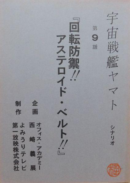 「ヤマト・テレビ9」1.jpg