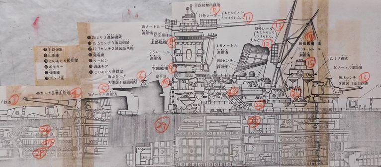 「ヤマト・戦艦大和研究2艦央」1.jpg