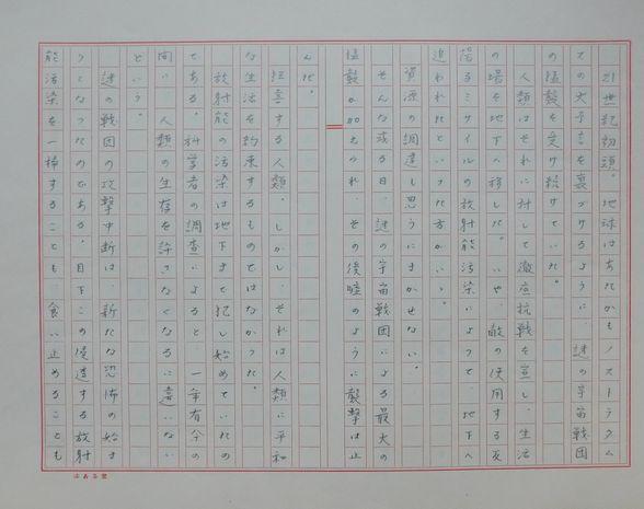 「ヤマト・設定ストーリー」1.JPG