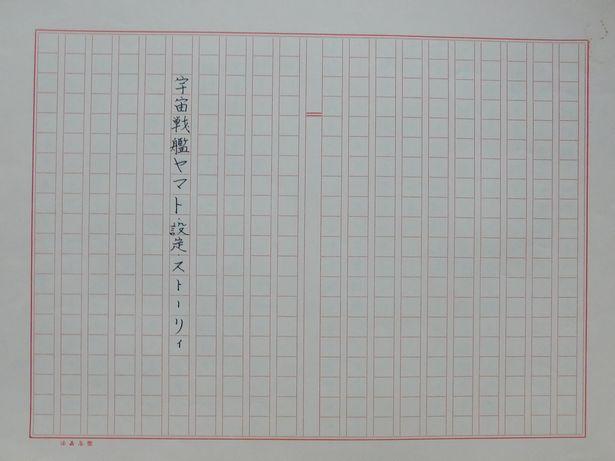 「ヤマト・設定ストーリー」2.JPG
