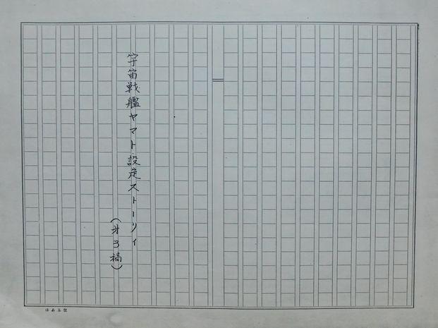 「ヤマト設定・ストーリー」3.JPG