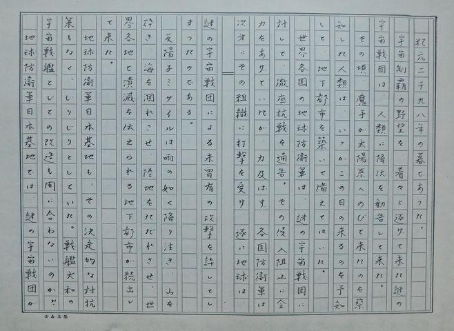 「ヤマト設定・ストーリー」4.JPG