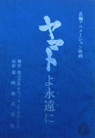 「ヤマト1・ヤマトよ永遠に).JPG