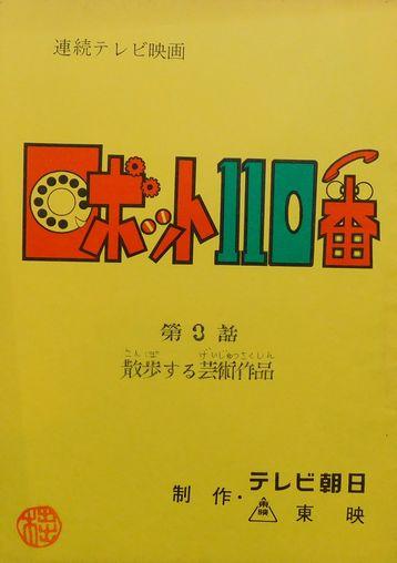 「ロボット110番」1.jpg