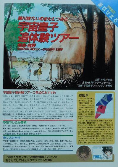 「会報・追体験ツアー参加募集」1.jpg