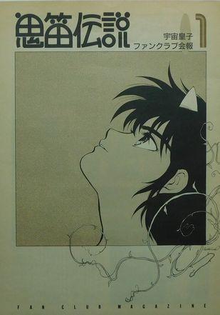 「会報・鬼笛伝説1号」1.jpg