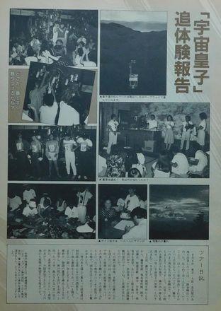 「会報体験1-2」.jpg