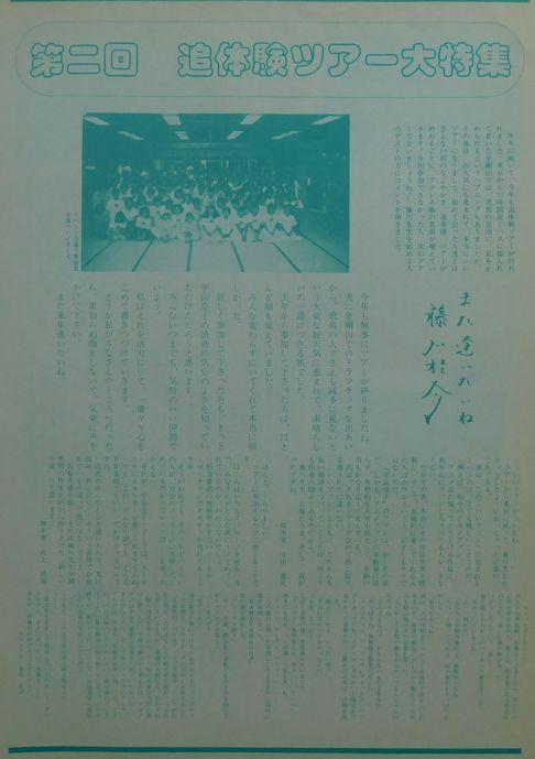 「会報体験2-1」1.jpg