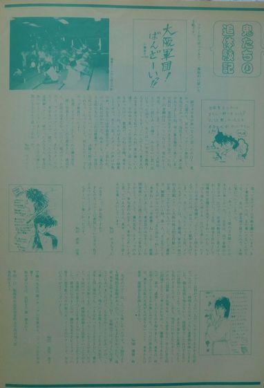 「会報体験2-2」1.jpg