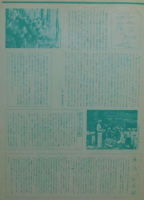 「会報体験2-3」1.jpg