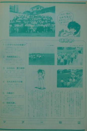 「会報体験3-1」1.jpg