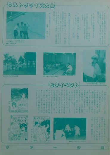 「会報体験3-2」1.jpg
