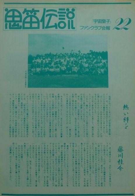 「会報体験4」1.jpg