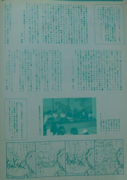 「会報体験4-1」1.jpg