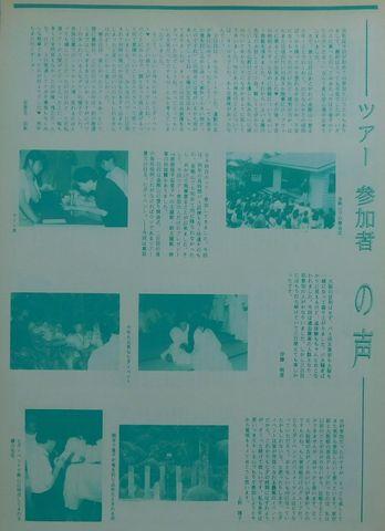 「会報体験4-2」1.jpg