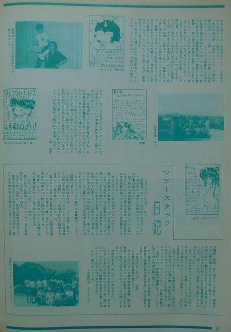 「会報体験4-3」1.jpg