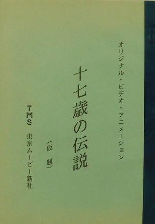 「十七才の伝説・台本」1.jpg