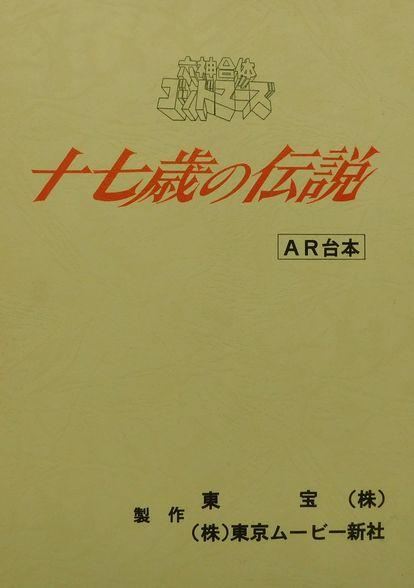 「十七歳の伝説・AR台本」1.jpg