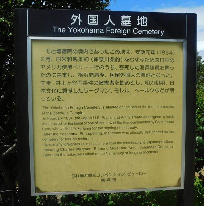「外国人墓地の説明版」1.jpg