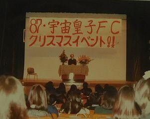 「宇宙・ヤマハ21」1(19871220).jpg