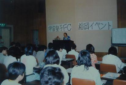 「宇宙・福岡8」1(198645).jpg