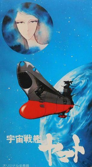 「宇宙戦艦ヤマト」1.jpg