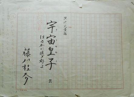 「宇宙皇子・はるかに遠き都よ・タイトル」1.jpg