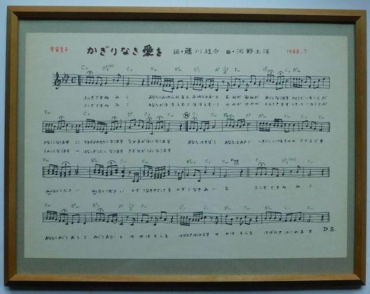 「宇宙皇子・主題歌楽譜」1.jpg