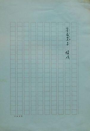 「宇宙皇子構成1」1.jpg