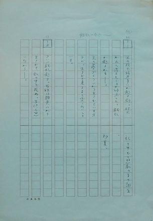 「宇宙皇子構成2」1.jpg