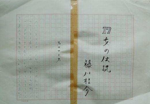 「小説・十七歳の伝説・1」1.jpg