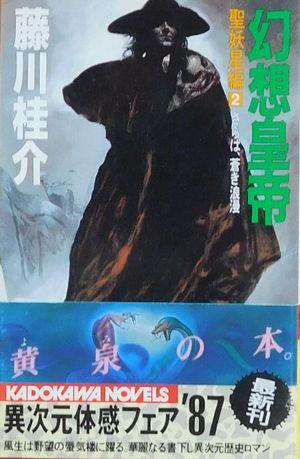 「幻想皇帝2・さらば、蒼き浪漫」1.jpg