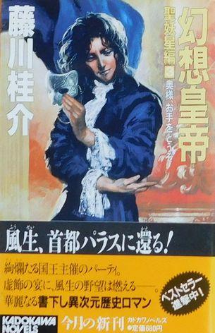 「幻想皇帝3・奥様、お手をどうぞ」1.jpg