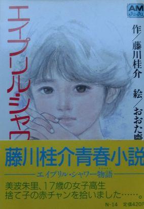 「徳間・エプリスシャワー物語」(1980・6・4)1.jpg