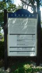 「徳間・大佛次郎記念館・案内板」1.jpg